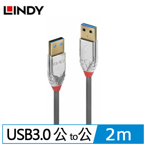 LINDY CROMO LINE USB3.0 Type-A 公 TO 公 傳輸線 2m