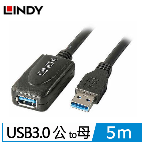 LINDY林帝 主動式USB 3.0 TYPE A/公 TO TYPE A/母延長線 5M