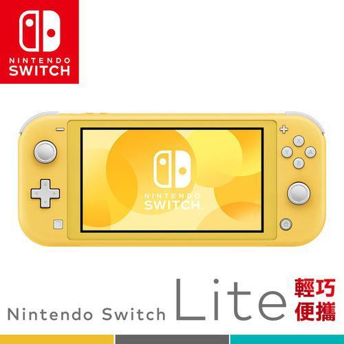 【網購獨享優惠】【客訂】任天堂 Nintendo Switch Lite 主機-黃色(台灣公司貨)