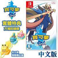 【客訂】任天堂 NS Switch 寶可夢 劍 (贈方塊咬線器) 中文版