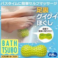 日本【alphax】泡澡神器-浴缸用附吸盤-腳底按摩球