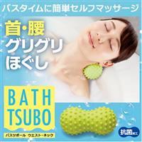 ★日本【alphax】乾濕兩用:肩、腰舒壓用激點大按摩球