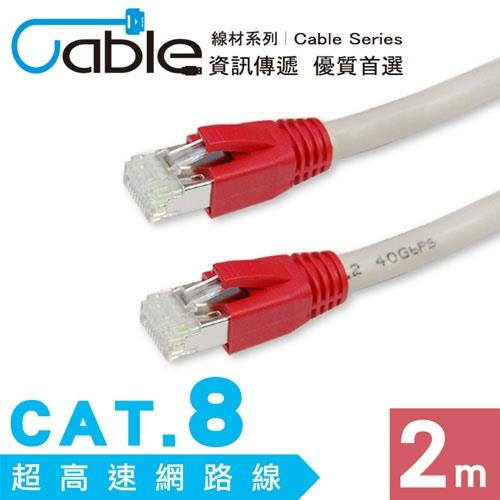 Cable CAT.8超高速網路線 2m