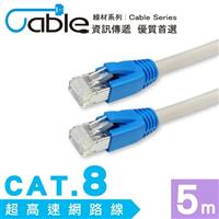 Cable CAT.8超高速網路線 5m