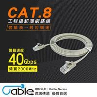 Cable CAT.8工程級 超薄扁型網路線 1m