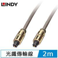 LINDY林帝 PREMIUM GOLD TOSLINK 光纖傳輸線 2m