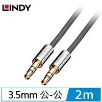LINDY林帝 CROMO LINE 3.5mm立體音源 公對公 2m