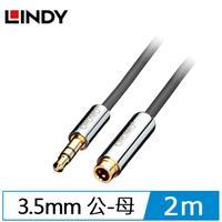 LINDY林帝 CROMO LINE 3.5mm立體音源延長線 公對母 2m