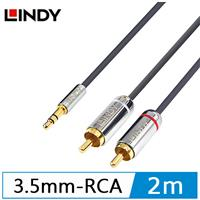 LINDY林帝  CROMO 雙RCA TO 3.5MM音源線 2m