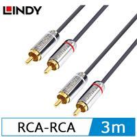 LINDY林帝 CROMO LINE 雙RCA TO 雙RCA音源線 3m