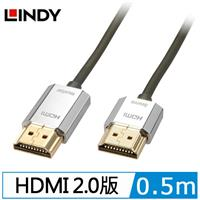 LINDY林帝 鉻系列HDMI 2.0 4K極細影音傳輸線 0.5m