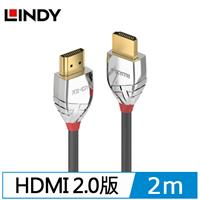 LINDY林帝 CROMO LINE HDMI 2.0 傳輸線 2m