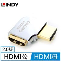 LINDY林帝 CROMO鉻系列 HDMI 2.0 轉向頭-A公對A母 水平向右90度旋轉