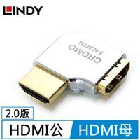 LINDY林帝 CROMO鉻系列 HDMI 2.0 轉向頭-A公對A母 水平向左90度旋轉