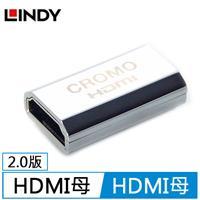 LINDY林帝 CROMO鉻系列 HDMI 2.0 延長對接 A母對A母