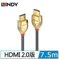 LINDY林帝 GOLD LINE HDMI2.0 影音傳輸線 7.5m