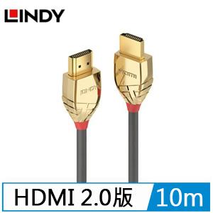 LINDY林帝 GOLD LINE HDMI2.0 影音傳輸線 10m