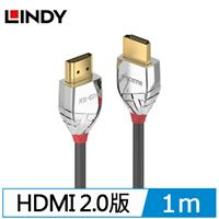 LINDY林帝 CROMO LINE HDMI 2.0 傳輸線 1m
