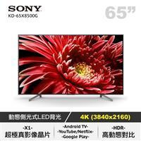 SONY 65型4K日製聯網LED液晶電視  KD-65X8500G