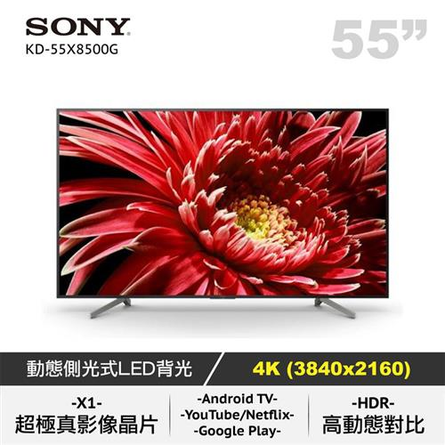 【福利品A+】 SONY 55型日製4K聯網LED液晶電視 KD-55X8500G