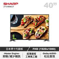 SHARP 40型智慧型LED顯示器  2T-C40AE1T