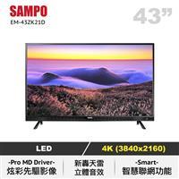 SAMPO 43型4K聯網LED顯示器  EM-43ZK21D