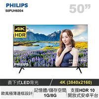 PHILIPS 50型4K聯網LED顯示器  50PUH6004