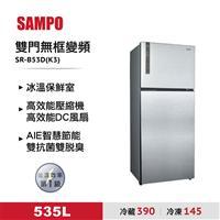 聲寶535L無邊框變頻雙門冰箱  SR-B53D(K3)