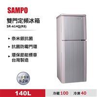 聲寶140L雙門小冰箱紅  SRA14QR8