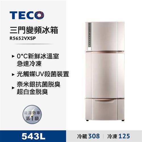 東元543公升三門冰箱  R5652VXSP