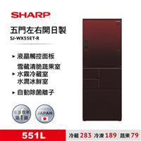 夏普551L五門左右開觸控日製冰箱紅  SJ-WX55ET-R