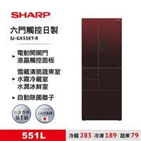 夏普551L觸控六門日製變頻冰箱紅  SJ-GX55ET-R