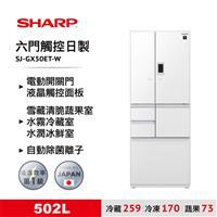 夏普502L觸控六門日製變頻冰箱  SJ-GX50ET-W