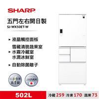 夏普502L觸控左右開日製變頻冰箱白  SJ-WX50ET-W