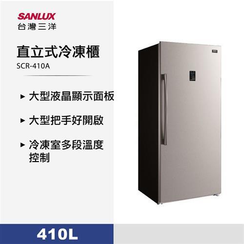 台灣三洋410L直立式冷凍櫃  SCR-410A
