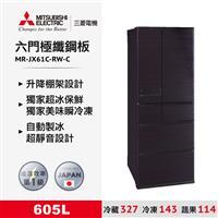 三菱605L極纖日製冰箱棕  MR-JX61C-RW-C