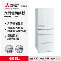 三菱605L極纖日製冰箱白  MR-JX61C-W-C