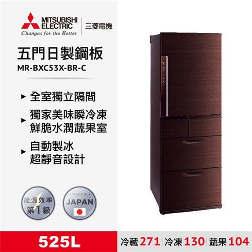 【A+ 福利品R1】 三菱525L日製五門冰箱棕  MR-BXC53X-BR-C