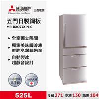 三菱525L日製五門冰箱銀  MR-BXC53X-N-C