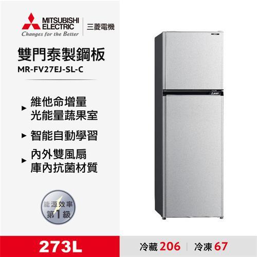 三菱273L雙門變頻泰製冰箱  MR-FV27EJ-SL-C