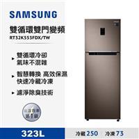 SAMSUNG323L雙循環雙門變頻冰箱  RT32K553FDX/TW
