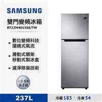 三星237公升雙門變頻冰箱  RT22M4015S8/TW