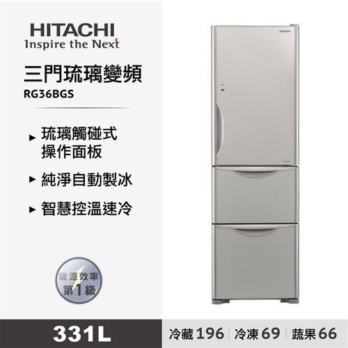 日立331L三門琉璃泰製變頻冰箱瓷  RG36BGS