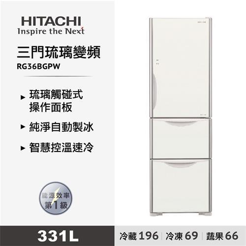 日立331L三門琉璃泰製變頻冰箱白  RG36BGPW