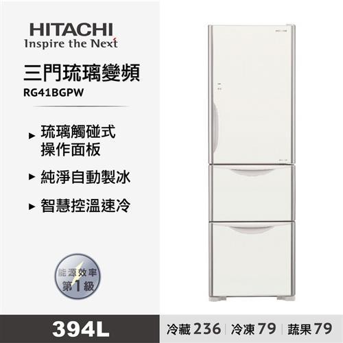 日立394L三門變頻泰製冰箱白  RG41BGPW