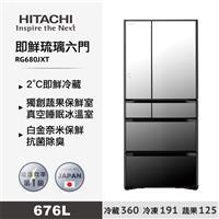 日立676L即鮮冷藏琉璃六門冰箱鏡  RG680JX