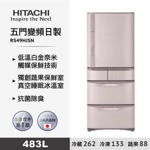 日立483L五門變頻日製冰箱鏽 RS49HJSN