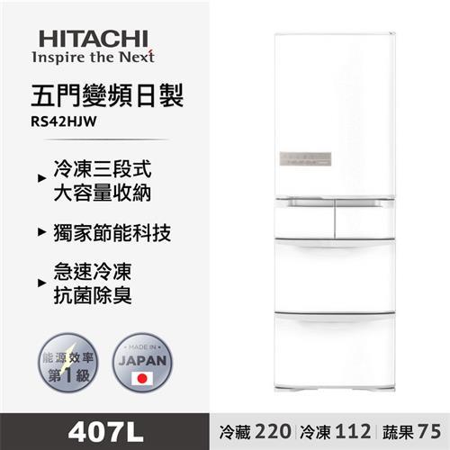 日立407L五門變頻日製冰箱白 RS42HJW