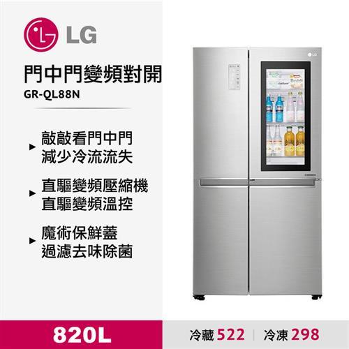 LG820L敲敲門門中門變頻對開冰箱銀  GR-QL88N