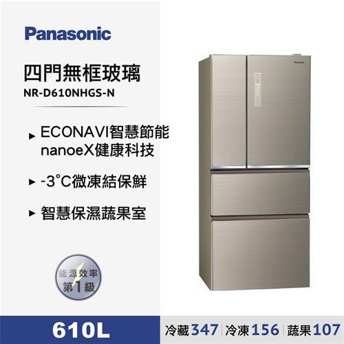 【福利品A+】 Panasonic610L四門無框玻璃變頻冰箱金 NR-D610NHGS-N